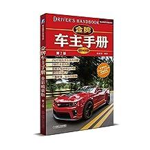 金牌车主手册(第2版)(全彩版)