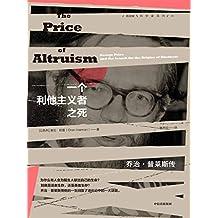 """一个利他主义者之死(《洛杉矶时报》科技类图书奖/《纽约时报》值得关注作品奖/重新给出""""善良""""的科学解释,回答达尔文的进化论没能回答的谜题)"""