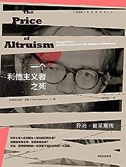 """一個利他主義者之死(《洛杉磯時報》科技類圖書獎/《紐約時報》值得關注作品獎/重新給出""""善良""""的科學解釋,回答達爾文的進化論沒能回答的謎題)"""