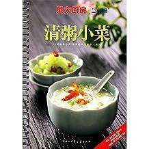 清粥小菜 (贝太厨房)