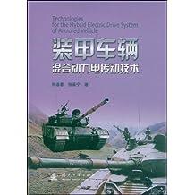 装甲车辆混合动力电传动技术