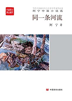 """""""同一条河流 (全民阅读精品文库)"""",作者:[阿宁著]"""