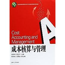 普通高等院校高职高专会计专业精品课程建设规划教材:成本核算与管理