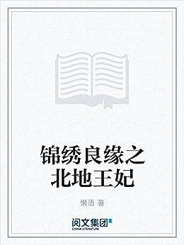 """""""锦绣良缘之北地王妃"""",作者:[懒语]"""