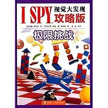 I SPY视觉大发现·攻略版:极限挑战
