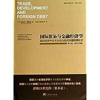 国际贸易与金融经济学——国际经济有关分化与趋同问题的理论史(揭露发达国家剥削不发达国家以及富国和穷国两极分化的真相,堪称21世纪的《资本论》)