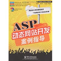 ASP动态网站开发案例指导(含光盘1张)