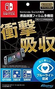 Nintendo Switch*液晶保护膜 多功能
