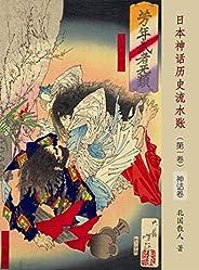 日本神話歷史流水賬(第一卷)【神話卷】(日本神話故事超基礎入門書,圖文結合,從神話角度還原日本早期歷史文化。)