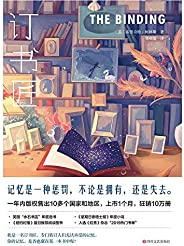 訂書匠(當記憶被裝訂成一本書,失去記憶的人便能夠得到幸福嗎?風靡歐洲的勇氣之書,來中國了)