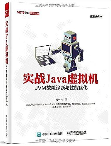 实战Java虚拟机:JVM故障诊断与性能优化