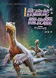 伤齿龙闯北极(专为6-10岁儿童创作,带你看好玩的恐龙故事,学有趣的恐龙知识) (袁博恐龙小说系列(儿童美绘版))