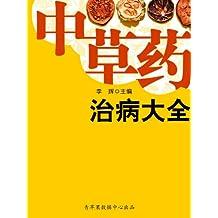 中草药治病大全 (历代保健养生金典)