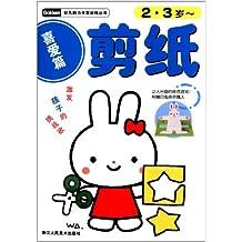 幼儿能力开发训练丛书:剪纸(喜爱篇2-3岁)
