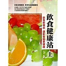 飲食健康站〈上〉:選對食物更健康 (Traditional Chinese Edition)