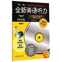 全新英语听力:四年级(提高版)(附光盘)