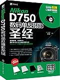 Nikon D750数码单反摄影圣经(附白卡+灰卡+黑卡+跑焦测试卡)