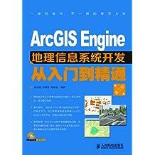 ArcGIS Engine地理信息系统开发从入门到精通(第二版)(异步图书)
