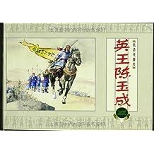 抗清英雄传(套装共5册)