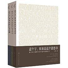 字解中国:这个字,原来是这个意思(套装共3册)