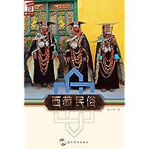 藏书坊:西藏民俗Tibetan Folk Customs