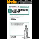 "Access数据库程序设计与应用教程(工业和信息化普通高等教育""十二五""规划教材) (21世纪高等教育计算机规划教材)"