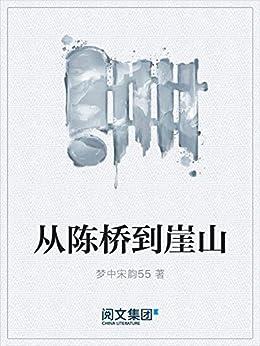 """""""从陈桥到崖山"""",作者:[梦中宋韵55]"""