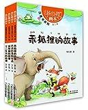 杨红樱画本·注音书系列第三辑(套装共4册)