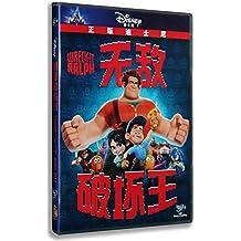 迪士尼DVD动画电影 无敌破坏王 DVD碟片儿童光盘 中英双语