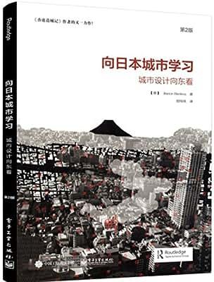 向日本城市学习:城市设计向东看.pdf