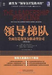 領導梯隊:全面打造領導力驅動型公司(原書第2版) (領導梯隊建設)