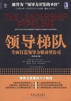 """""""领导梯队:全面打造领导力驱动型公司(原书第2版) (领导梯队建设)"""",作者:[拉姆·查兰(Ram Charan), 徐中, 林嵩, 雷静]"""