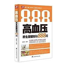 高血压养生保健知识888问 (易学、易懂、易行的大众健康生活保健丛书)