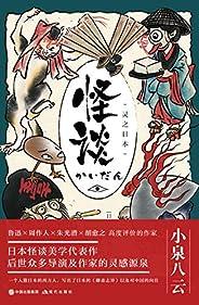 怪談:靈之日本