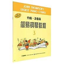 约翰·汤普森简易钢琴教程3(原版引进)