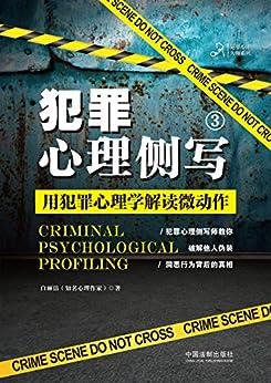"""""""犯罪心理侧写3:用犯罪心理学解读微动作"""",作者:[白丽洁]"""
