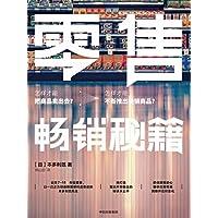 零售畅销秘籍(以一已之力拯救韩国7-11的本多利范先生将7-11、全家等便利店反复验证过的商品畅销原则大公开)