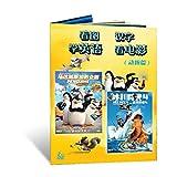 福斯} 看图识字学英语看电影——动物篇(2DVD) (马达加斯加的企鹅 & 冰川时代 :大陆漂移)