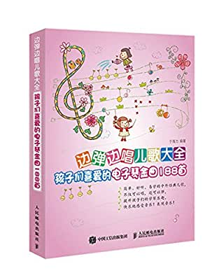 边弹边唱儿歌大全:孩子们喜爱的电子琴金曲188首.pdf