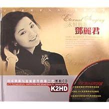 邓丽君:永恒的歌声(2CD)