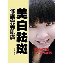 修護完美肌膚:美白祛斑(增修版) (Traditional Chinese Edition)