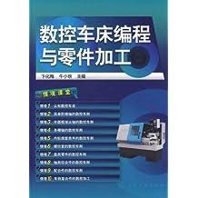 数控车床编程与零件加工