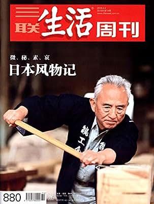 三联生活周刊:日本风物记.pdf