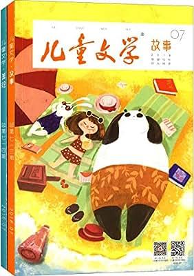 儿童文学·故事+美绘.pdf