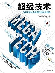 超级技术:改变未来社会和商业的技术趋势(诺贝尔物理学奖得主等科技大咖,预测未来30年的全球突破性技术。 )
