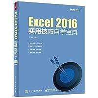 Excel 2016实用技巧自学宝典(附212个视频教材+130元的《E灵》)