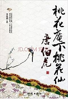 """""""桃花庵下桃花仙:唐伯虎"""",作者:[李连利]"""
