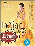 印度瑜伽:女子套路瑜伽4(DVD)