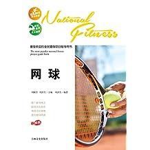 最受欢迎的全民健身项目指导用书--网球