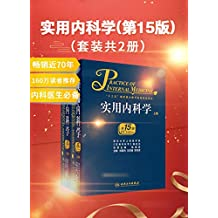 实用内科学(第15版)(套装共2册)(160万读者向您推荐!一部畅销65年的传世精品专著!中国内科医生成长经典读物和必备案头书!)